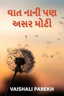 Vaishali Parekh દ્વારા વાત નાની પણ અસર મોટી ગુજરાતીમાં