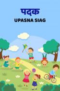 पदक बुक Upasna Siag द्वारा प्रकाशित हिंदी में