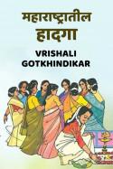 Mahatastratil Haadga by Vrishali Gotkhindikar in Marathi