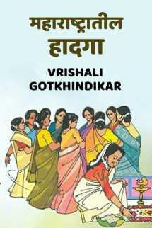 महाराष्ट्रातील हादगा मराठीत Vrishali Gotkhindikar