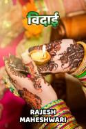 विदाई बुक Rajesh Maheshwari द्वारा प्रकाशित हिंदी में