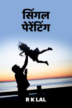 Single Parenting by r k lal in Hindi