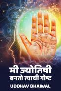 मी ज्योतिषी बनतो त्याची गोष्ट मराठीत Uddhav Bhaiwal