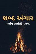 shabd angar by મનોજ સંતોકી માનસ in Gujarati