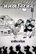 Alakh Niranjan by राजीव तनेजा in Hindi