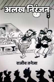 अलख निरंजन बुक राजीव तनेजा द्वारा प्रकाशित हिंदी में