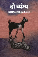 Do Vyang by Krishna manu in Hindi