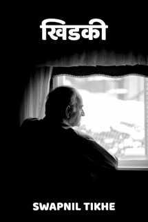 खिडकी - १ मराठीत Swapnil Tikhe