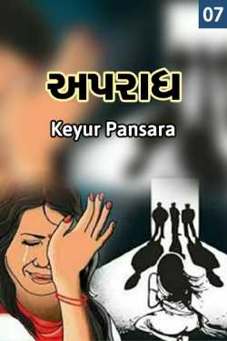 Apradh - 7 by Keyur Pansara in Gujarati