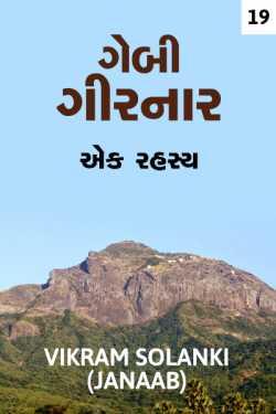 GEBI GIRNAR - RAHASYAMAY STORY - 19 by VIKRAM SOLANKI JANAAB in Gujarati