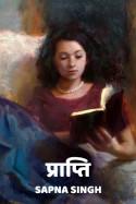 प्राप्ति बुक Sapna Singh द्वारा प्रकाशित हिंदी में