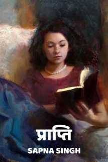 Prapti by Sapna Singh in Hindi