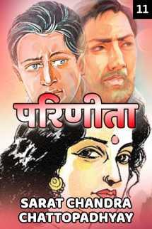 परिणीता - 11 बुक Sarat Chandra Chattopadhyay द्वारा प्रकाशित हिंदी में