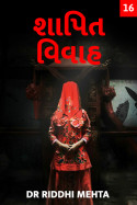 Dr Riddhi Mehta દ્વારા શાપિત વિવાહ -16 (સંપૂર્ણ) ગુજરાતીમાં