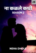ना कळले कधी  Season 2 - Part 28 मराठीत Neha Dhole