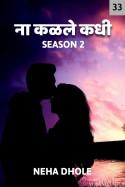 ना कळले कधी  Season 2 Part 33 मराठीत Neha Dhole