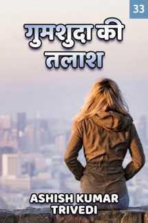 गुमशुदा की तलाश - 33 बुक Ashish Kumar Trivedi द्वारा प्रकाशित हिंदी में