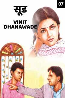 सूड ... (भाग ७) मराठीत Vinit Rajaram Dhanawade