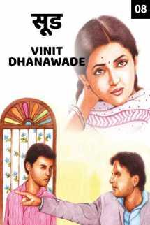 सूड ... (भाग ८) मराठीत Vinit Rajaram Dhanawade