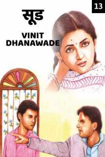 सूड ... (भाग १३) मराठीत Vinit Rajaram Dhanawade