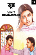 सूड ... (भाग १४) - Last मराठीत vinit Dhanawade