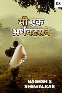 Me aek Ardhvatraav - 8 by Nagesh S Shewalkar in Marathi