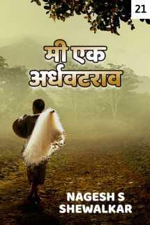 Me aek Ardhvatraav - 21 by Nagesh S Shewalkar in Marathi