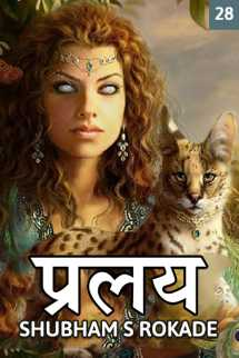 प्रलय - २८ मराठीत Shubham S Rokade