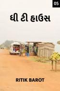 The tea house - 5 by Ritik barot in Gujarati