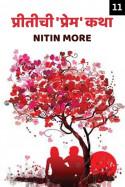 प्रीतीची 'प्रेम'कथा - 11 मराठीत Nitin More