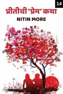Pritichi Premkatha - 14 by Nitin More in Marathi