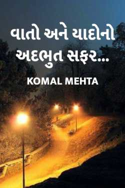 Vato ane yado no addbhut safar by Komal Mehta in Gujarati