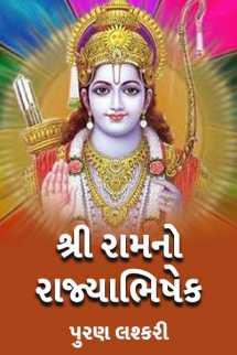 sriram no rajyabhishek by પુરણ લશ્કરી in Gujarati