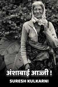 Anshabai Aajji