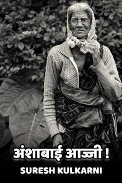 Anshabai Aajji by suresh kulkarni in Marathi