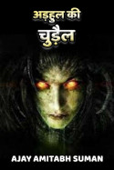 BITCH OF SUN FLOWER by Ajay Amitabh Suman in Hindi