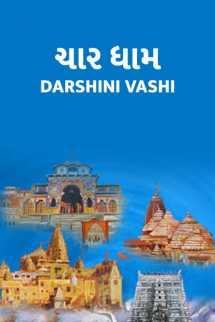 chaar dham by Darshini Vashi in Gujarati