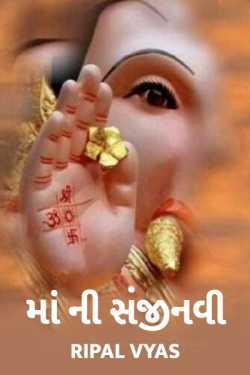 maa ni sanjivani by Shree in Gujarati