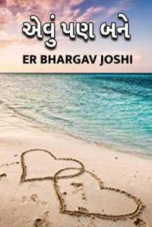 Aevu pan bane by Er Bhargav Joshi in Gujarati