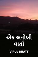 Vipul Bhatt દ્વારા એક અનોખી વાર્તા ગુજરાતીમાં