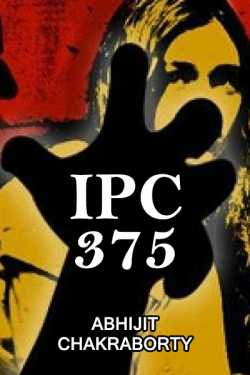 IPC 375 by Abhijit Chakraborty in English