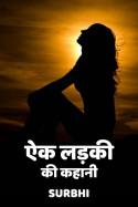 ऐक लड़की की कहानी बुक Savu Baleviya द्वारा प्रकाशित हिंदी में