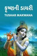 Krishnas Diary by તુષાર આહીર in Gujarati