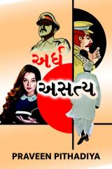 અર્ધ અસત્ય.  દ્વારા Praveen Pithadiya in Gujarati