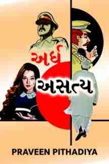 Praveen Pithadiya દ્વારા Ardh Asatya ગુજરાતીમાં