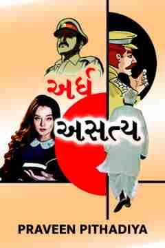 અર્ધ અસત્ય. by Praveen Pithadiya in Gujarati