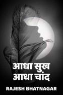 आधा सुख-आधा चांद बुक Rajesh Bhatnagar द्वारा प्रकाशित हिंदी में