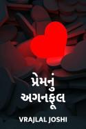 Vrajlal Joshi દ્વારા પ્રેમનું અગનફૂલ - 1 - 1 ગુજરાતીમાં