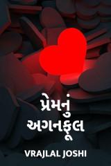 પ્રેમનું અગનફૂલ  દ્વારા Vrajlal Joshi in Gujarati