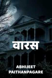 वारस - भाग 1 मराठीत Abhijeet Paithanpagare